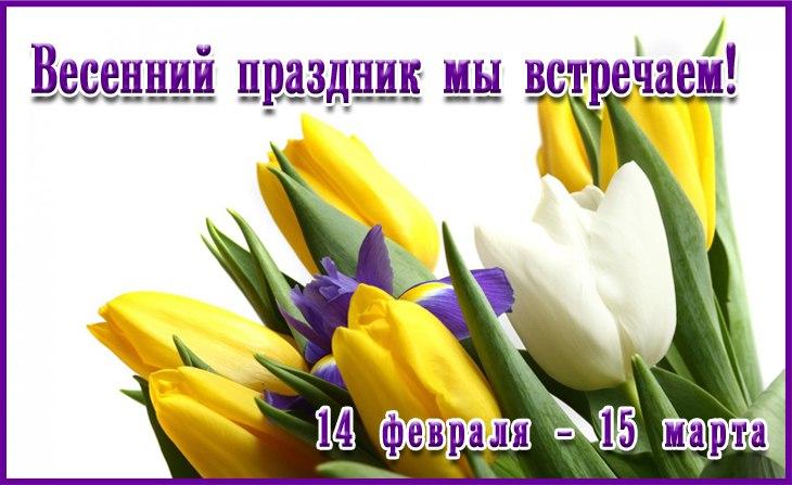 Творческий конкурс с праздником весны