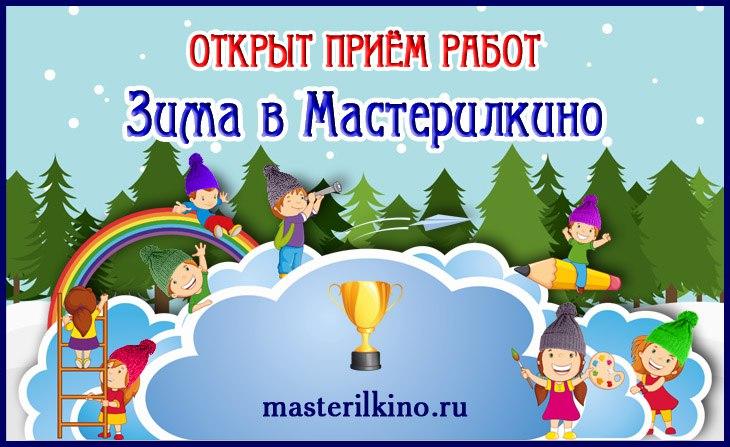 Международные конкурсы методических работ