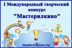 Конкурс для детей, учителей, воспитателей Мастерилкино